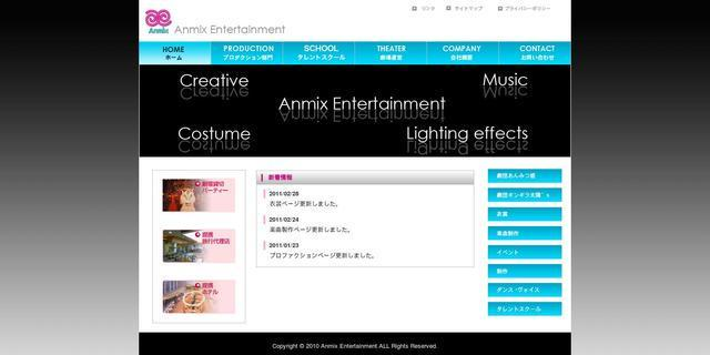 ANMIX ENTERTAINMENT株式会社