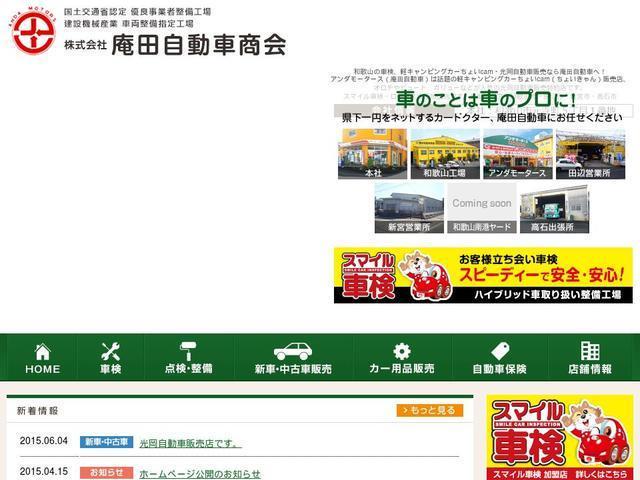 株式会社庵田自動車商会