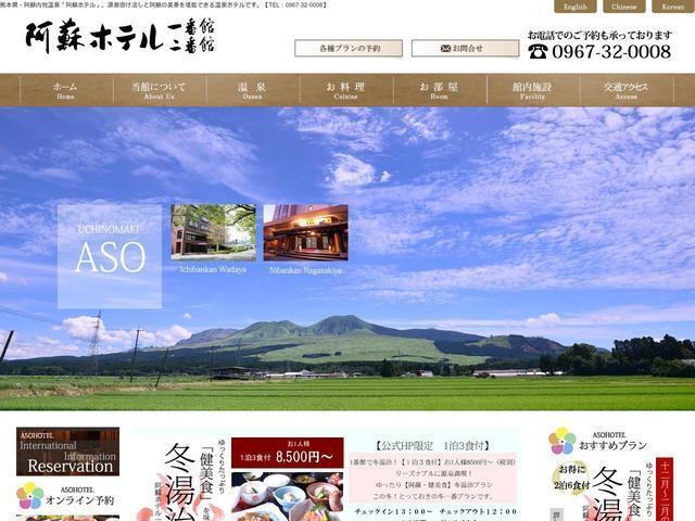 株式会社阿蘇ホテル