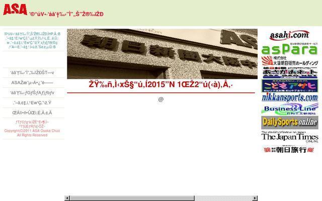 朝日新聞大阪中央販売株式会社