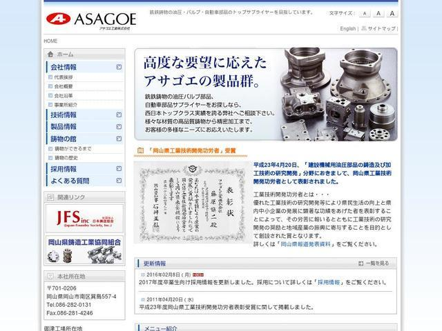 アサゴエ工業株式会社