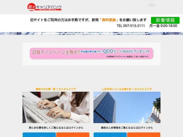 朝日キャリアバンク株式会社