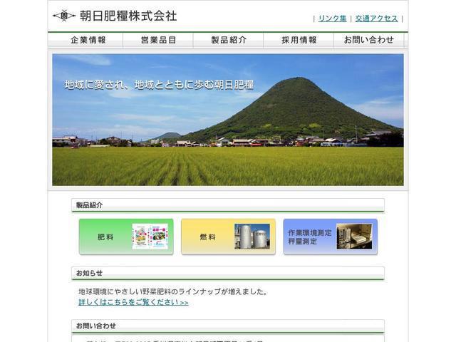 朝日肥糧株式会社