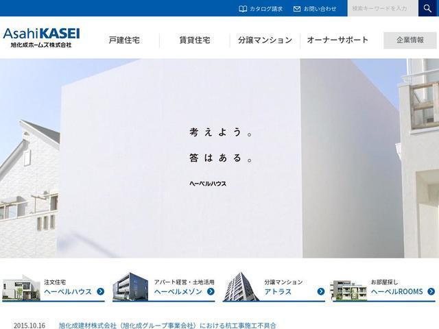 旭化成ホームズ株式会社