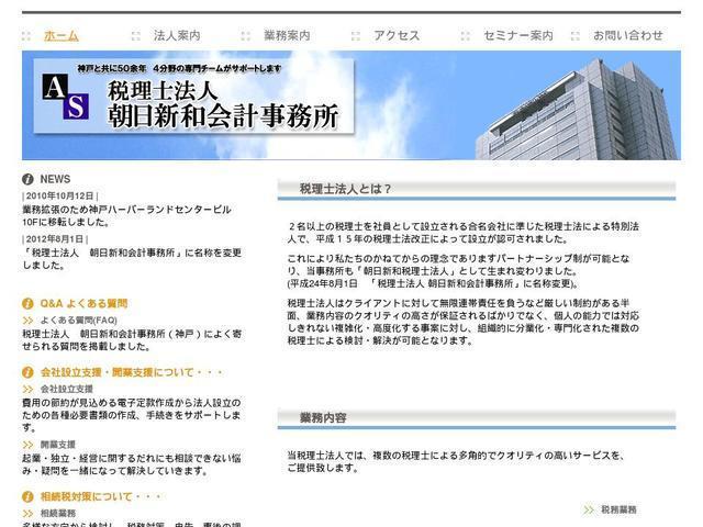 朝日新和税理士法人