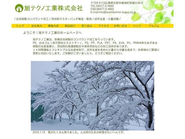 旭テクノ工業株式会社