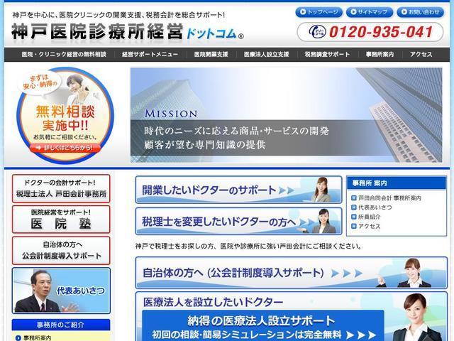 税理士法人芦田合同会計事務所