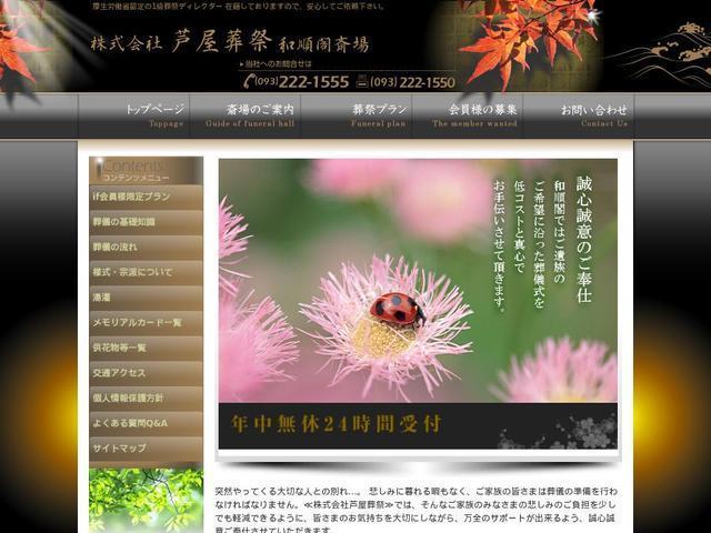 株式会社芦屋葬祭