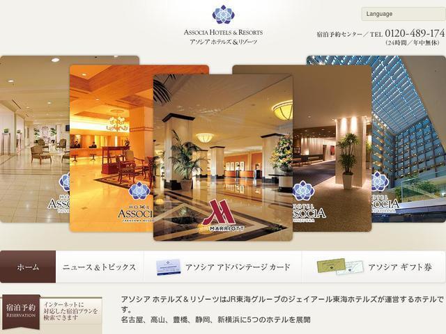 ホテルアソシア静岡ターミナル