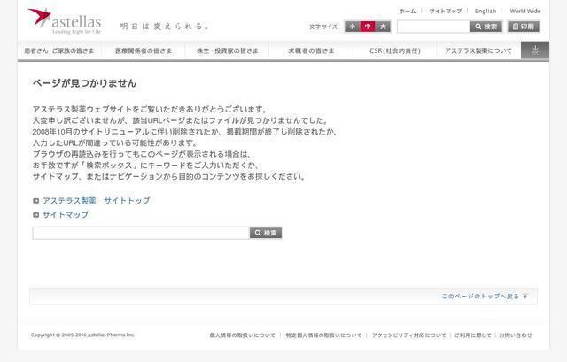 アステラス富山株式会社