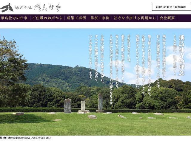 株式会社飛鳥社寺