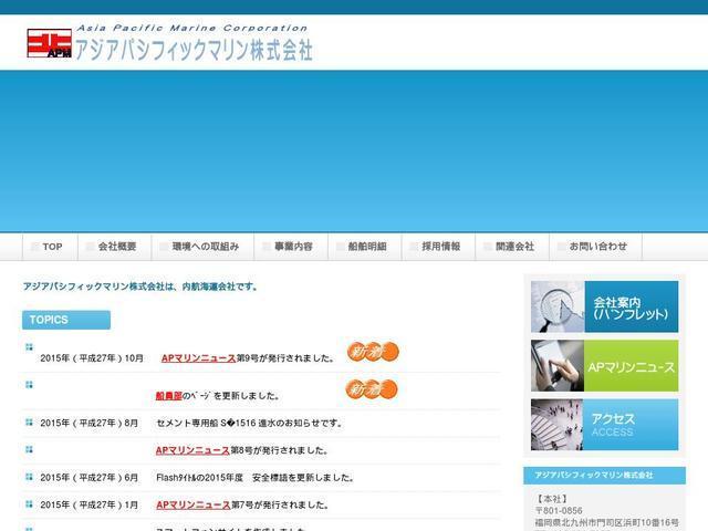 アジアパシフィックマリン株式会社