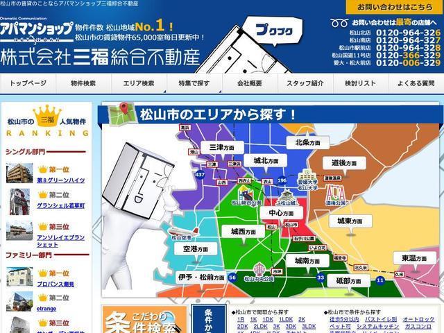 株式会社三福綜合不動産