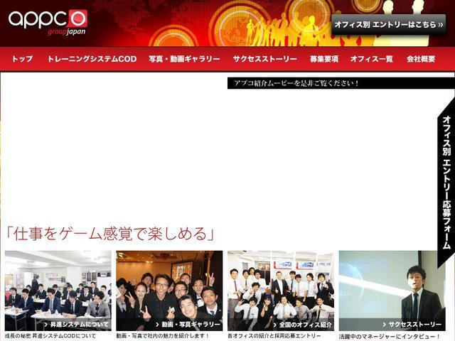 アプコグループジャパン株式会社