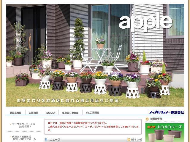 アップルウェアー株式会社