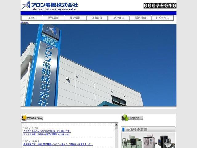 アロン電機株式会社