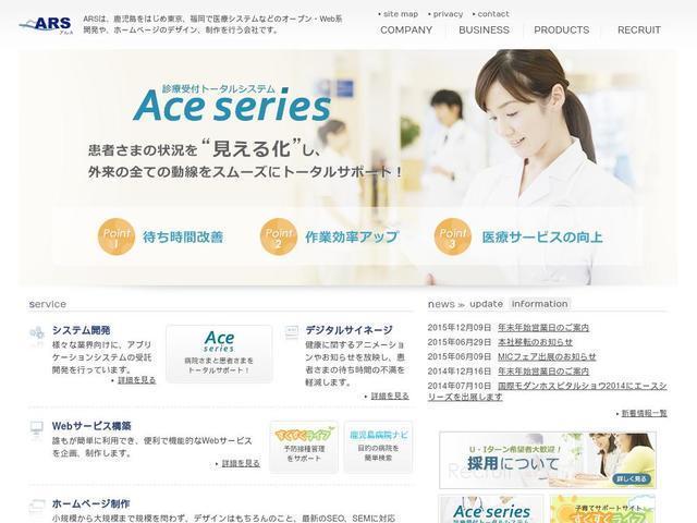 株式会社ARS