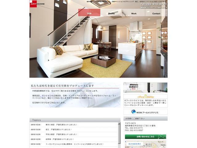 株式会社中野建築事務所