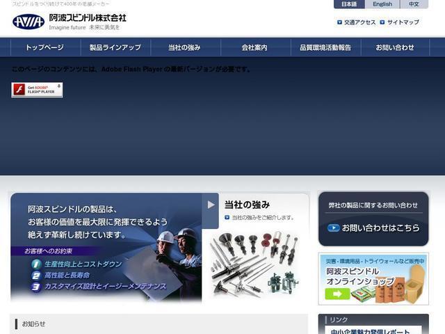 阿波スピンドル株式会社