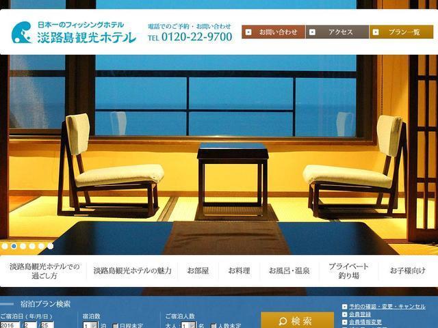 株式会社淡路島観光ホテル