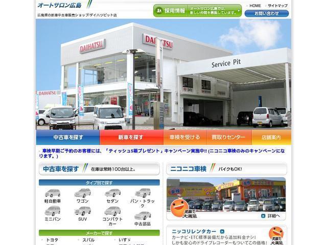 オートサロン広島株式会社