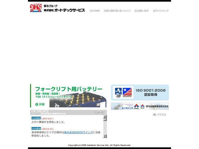 鈴与オートテックサービス株式会社