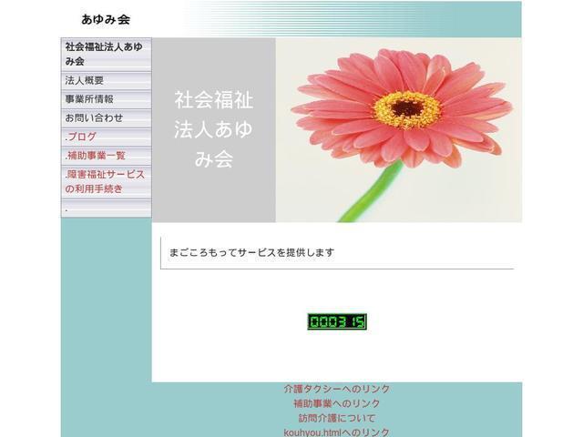 社会福祉法人あゆみ会