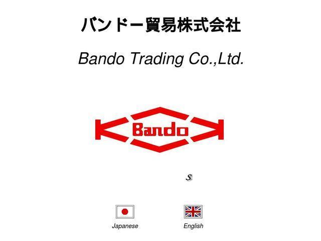 バンドー貿易株式会社