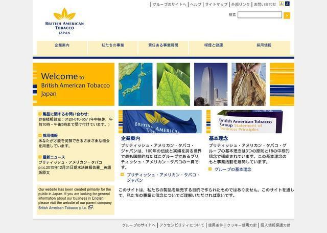 ブリティッシュ・アメリカン・タバコ・ジャパン合同会社