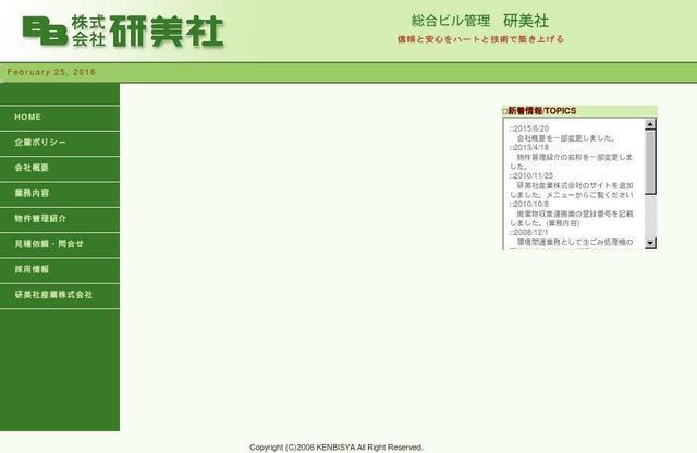 株式会社研美社