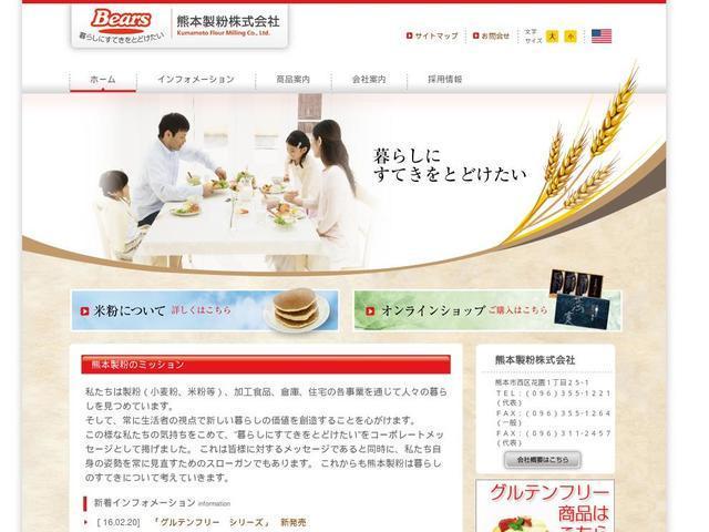 熊本製粉株式会社