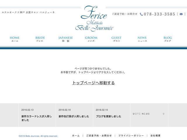 株式会社ホテルオークラ神戸衣裳サロン