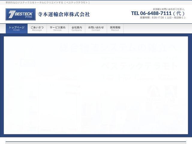 寺本運輸倉庫株式会社