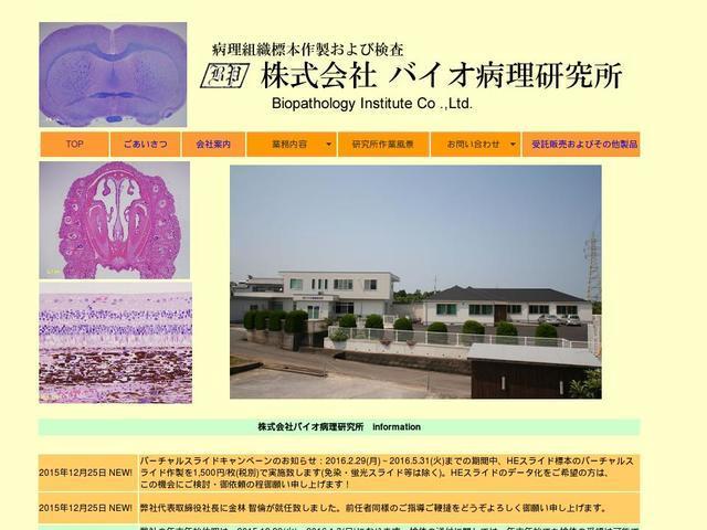 株式会社バイオ病理研究所