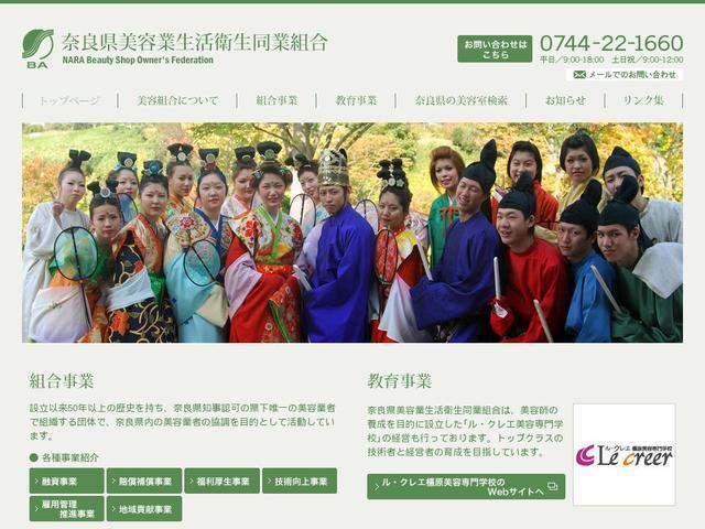 奈良県美容業環境衛生同業組合