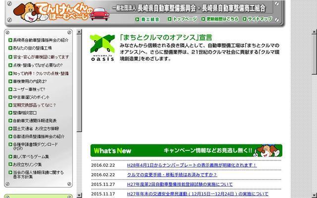 一般社団法人長崎県自動車整備振興会