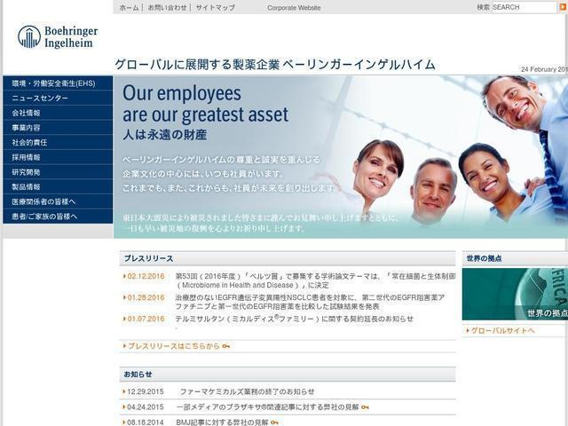 べーリンガーインゲルハイムジャパン株式会社