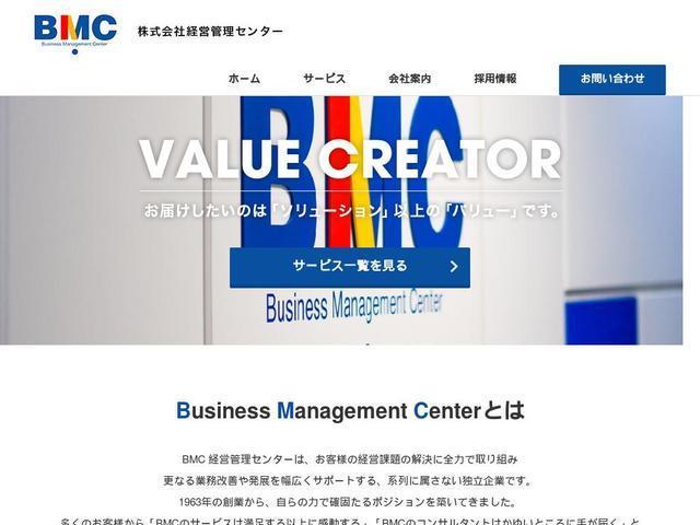株式会社経営管理センター