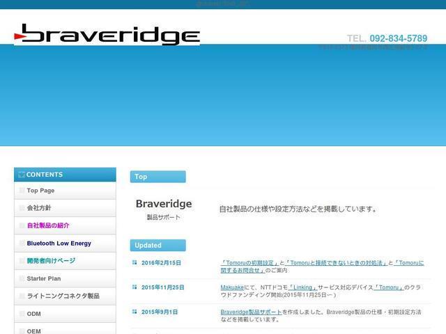 株式会社Braveridge