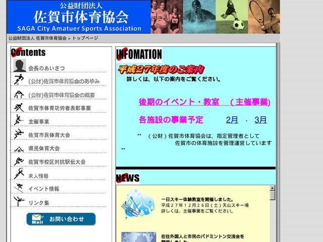 公益財団法人佐賀市体育協会