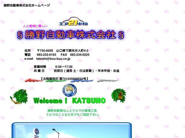勝野自動車株式会社
