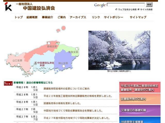 一般社団法人中国建設弘済会
