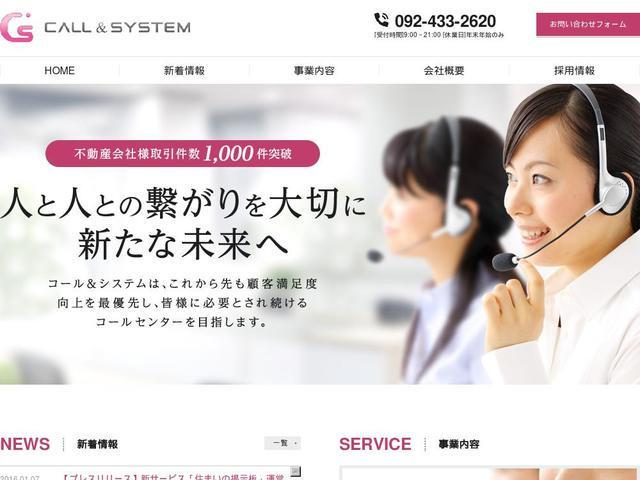 株式会社コール&システム