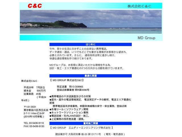 株式会社C&C