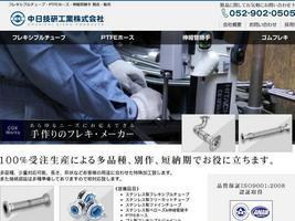 中日技研工業の面接/試験/選考情報【転職会議】