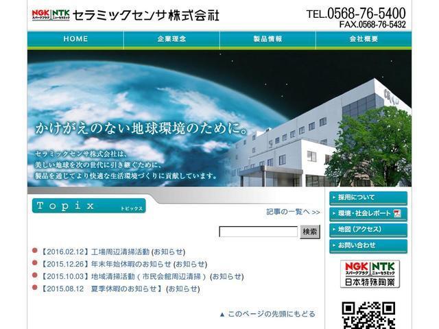 セラミックセンサ株式会社