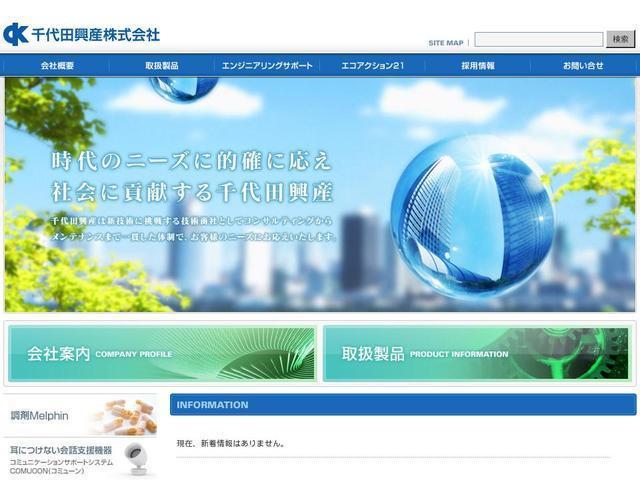千代田興産株式会社
