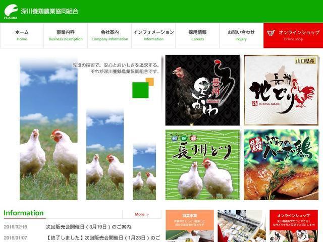 深川養鶏農業協同組合