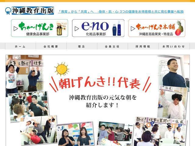株式会社沖縄教育出版