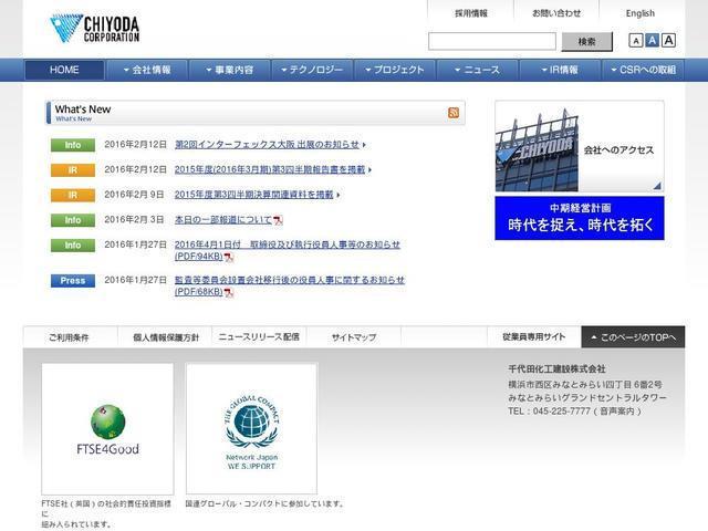 千代田化工建設株式会社